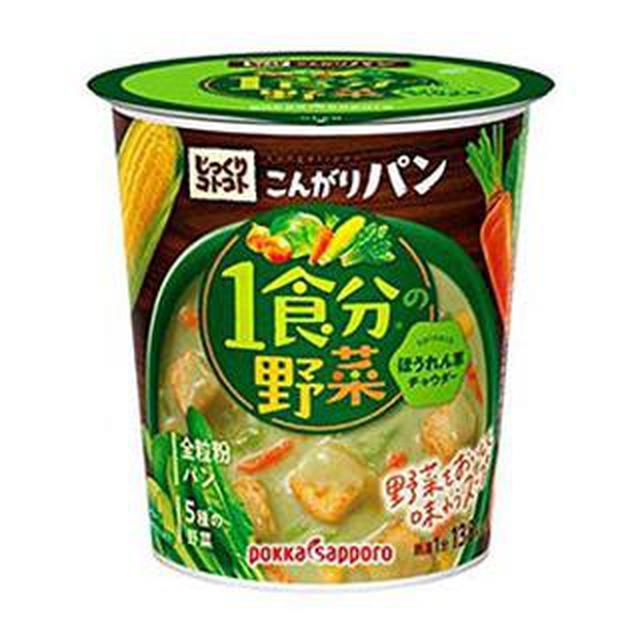 画像1: カップスープのおすすめ「じっくりコトコトこんがりパン」に新商品!食後の満足感がスゴすぎる一杯に注目