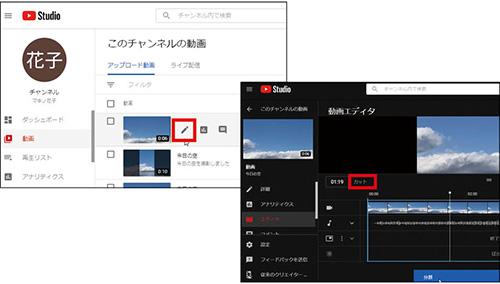 画像: ▲画像上「YouTube Studio」で編集したい動画の右にある 鉛筆型アイコン をクリック。 ▶画像下「エディタ」の「 カット 」で削除する先頭部分をクリック。