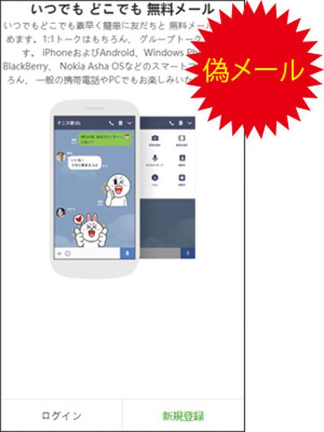 画像: こちらは、LINEへのログインを促す偽メッセージ。IDとパスワードを入れると犯人に盗まれて、アカウントを乗っ取られる。