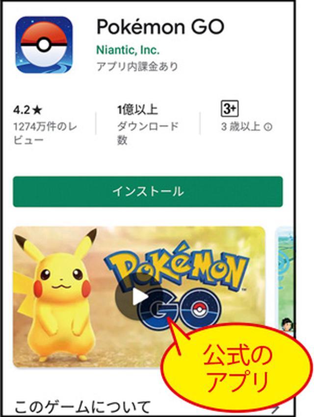 画像: 世界的に人気のゲームアプリ「ポケモンGO」にも多数の偽物が存在した。ダウンロード数やレビュー内容などをしっかりと確認したい。