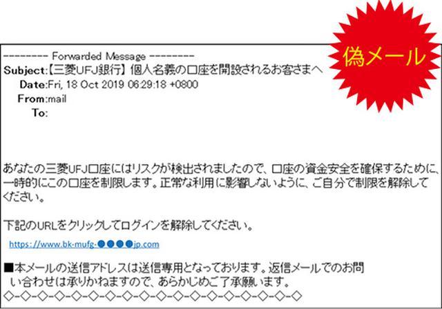 画像: 三菱UFJ銀行が公開している詐欺メールの例。最近は日本語が自然になって、本物か偽物かを見分けるのが難しくなっている。