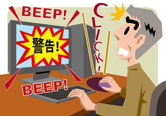 画像: 今のウイルスは巧妙で、感染してもわかりにくい。その間に、大事な情報を盗まれたり、周囲に感染を広げたりする。
