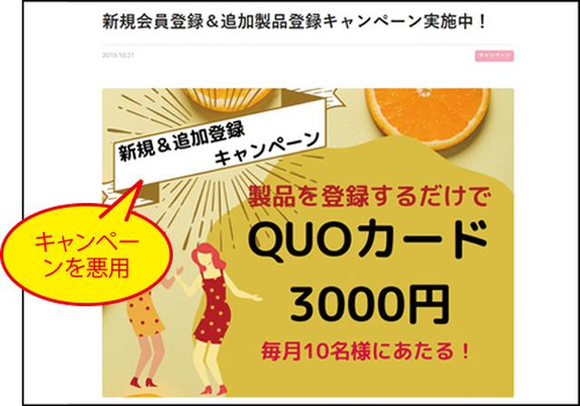 画像: QUOカードプレゼントキャンペーンのサイト(本物)。この下に、フィッシング詐欺メールの警告が載っている。
