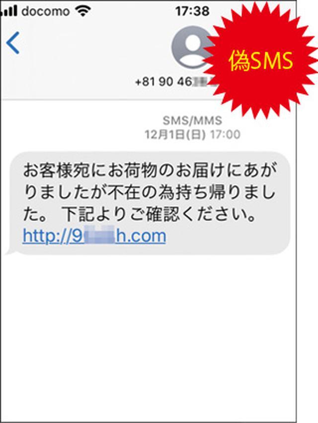 画像: スマホやケータイにこんなSMSが届く。もっと凝ったものが届くこともある。URLも実在の業者名に近いが、絶対に信じてはいけない。