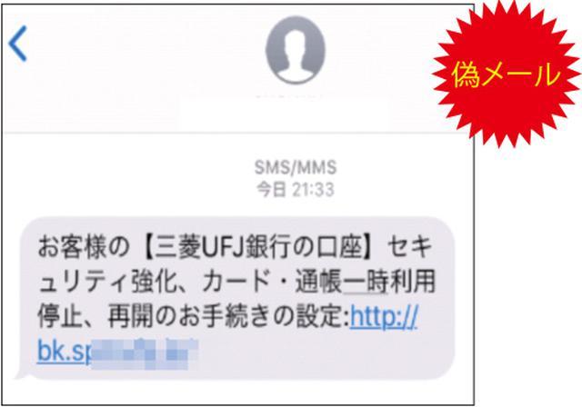 画像: 同じく三菱UFJ銀行の、スマホに送られる偽のSMSの例。ついリンクをタップしたくなるので気をつけよう。