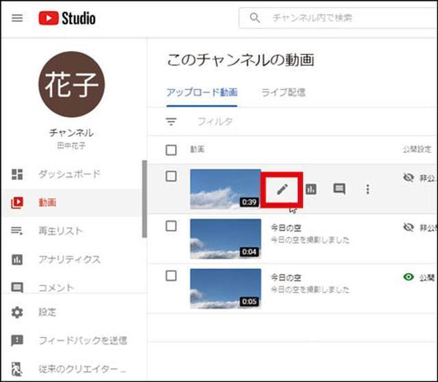 画像6: 【YouTubeの始め方】動画の投稿方法を伝授!初めは「非公開」から始めよう