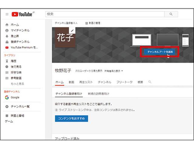 画像: ▲パソコンのマイチャンネル画面 。「チャンネルアートを追加」では、チャンネルのトップ画像を好きなものに設定できる。