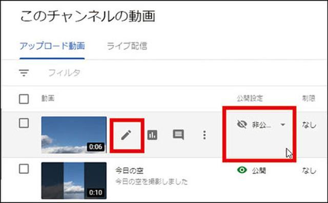 画像1: 【YouTubeの始め方】動画の投稿方法を伝授!初めは「非公開」から始めよう