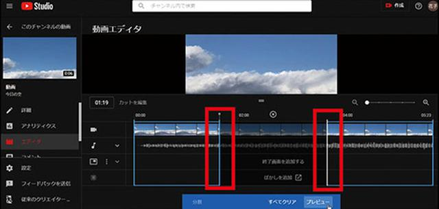 画像: 青色の境界線をドラッグして動かし、不要な部分を除外する(青枠で囲まないようにする)。
