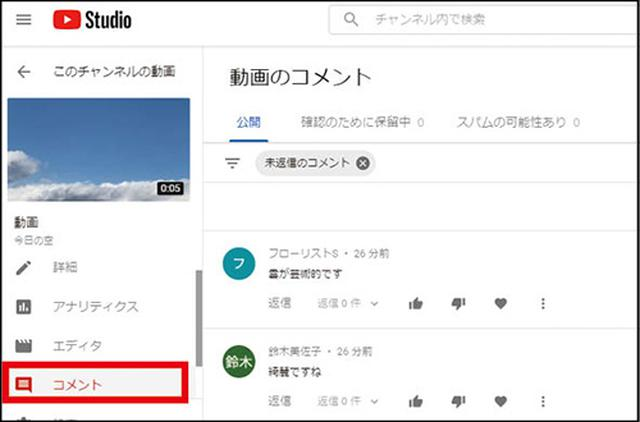 画像: 「YouTube Studio」のメニューの「コメント」をクリックすると、コメント一覧が表示され、未返信や保留のコメントを確認できる。