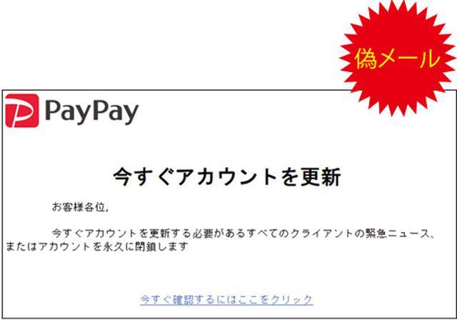 画像: これは、PayPayをかたる偽メールの一例。こうしたメールが来たら、必ず発信元を確認しよう。