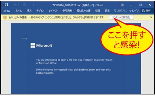 画像: 添付ファイルを開くと、こんな画面が開く。この時点では未感染だが、右上の「 コンテンツの有効化 」を押すと感染する。
