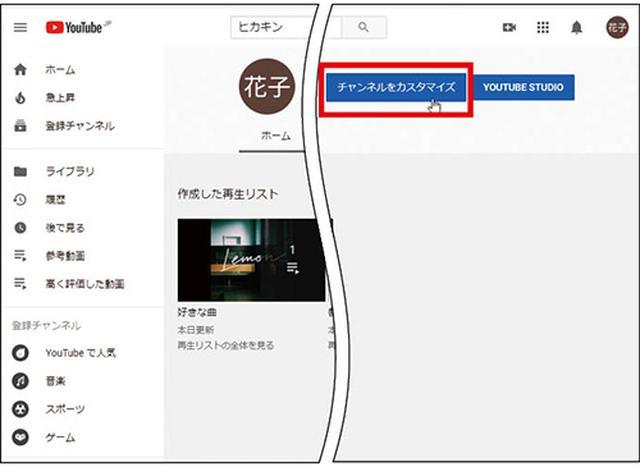 画像: ▲パソコンのマイチャンネル画面 。「チャンネルをカスタマイズ」でさまざまな設定が可能だ。