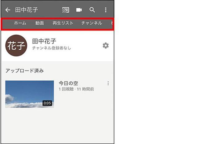 画像: ▲スマホのマイチャンネル画面 。上部のタブで、投稿した動画や再生リストに切り替えられる。