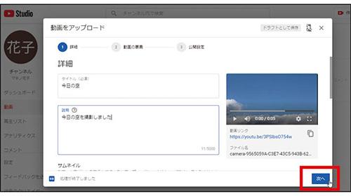 画像: ❷ 題名や説明、サムネールなどを設定し、「次へ」をクリック。ここで関連動画やウエブサイトへの誘導も可能だが、とりあえず右下の「次へ」をクリック。