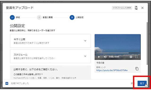画像: ❸ 公開設定画面で「完了」をクリック。