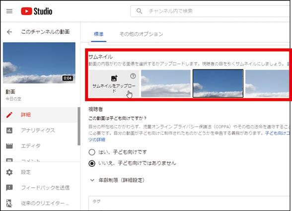 画像10: 【YouTubeの始め方】動画の投稿方法を伝授!初めは「非公開」から始めよう