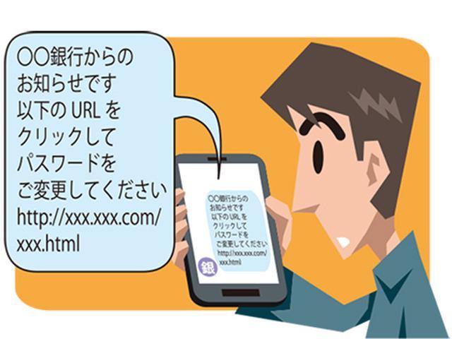 画像: 詐欺メールは、パソコンにもスマホにも届く。怪しいメールやSMS(ショートメッセージ)を見抜く意識を育むことが大切だ。