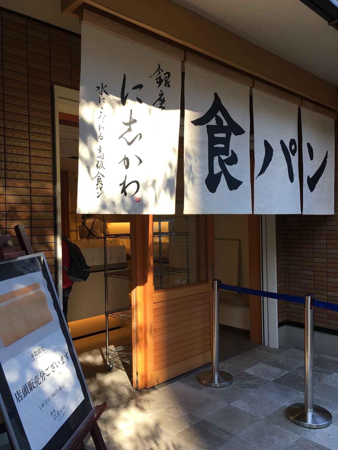 画像: 話題の高級食パンの店 銀座「に志かわ」は、三軒茶屋駅近くに店舗を構えている。街を散策して、寄り道するのがグルメラリーの醍醐味。筆者も、話題の生食パンを購入。