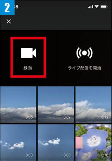 画像2: やってみると意外に簡単! スマホで撮りためた動画を投稿。初めは「非公開」でもいい