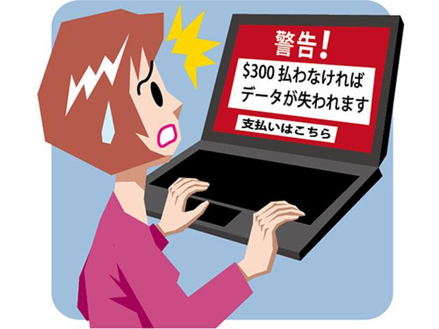 画像: 身代金を払ってもロックが解除されるとは限らない。最悪の場合、パソコンの初期化で全データを失うことに。