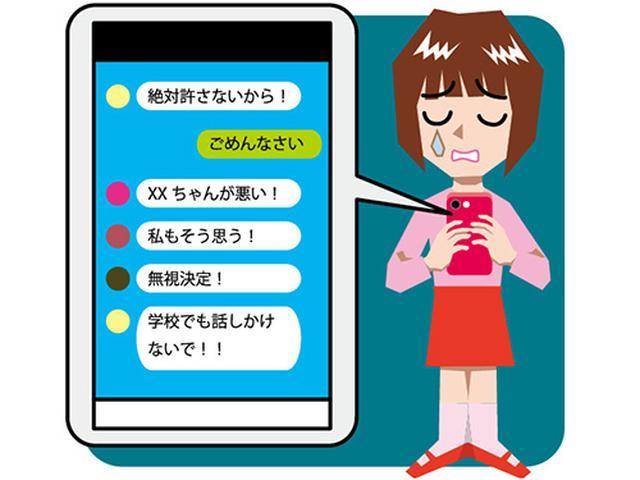 画像: いい意味で書いたことが、悪く取られて仲間外れになることもある。文字だけのコミュニケーションは難しい。