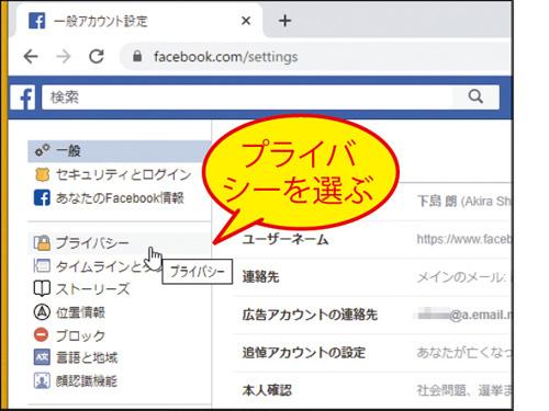 画像: ❶「フェイスブック」の画面右上の▼を押すと、この画面が出る。次に、左側のリストで「プライバシー」を選ぶ。