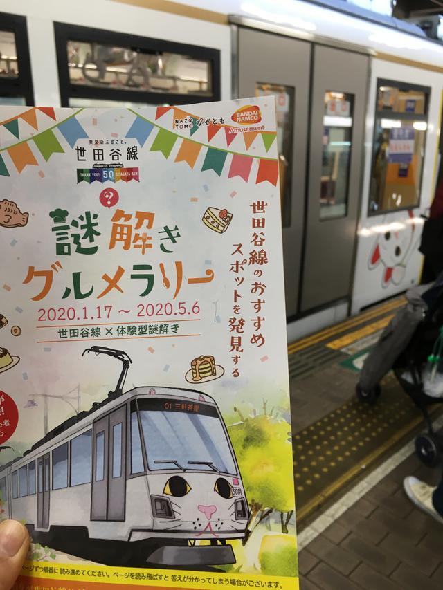 画像: 世田谷線の魅力を再発見できる楽しい一日を!
