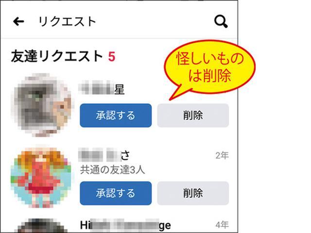 画像: アカウントを乗っ取られると、非公開情報やメッセンジャーの記録を見られたり、勝手に投稿されたりしてしまう。