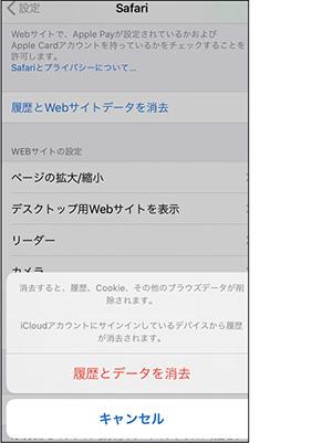 画像: iPhone画面