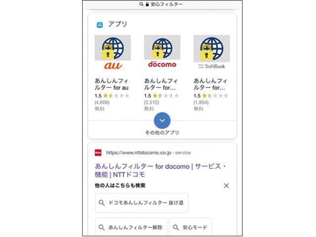 画像: ゲームのアイテム購入で数十万円の請求も! クレジットカード情報の管理は親の責任
