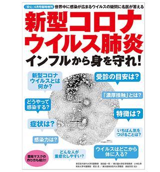 新型コロナウイルス 感染源