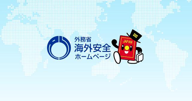 画像: 外務省 海外安全ホームページ