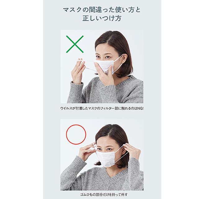 画像: マスクの間違った使い方と正しいつけ方。