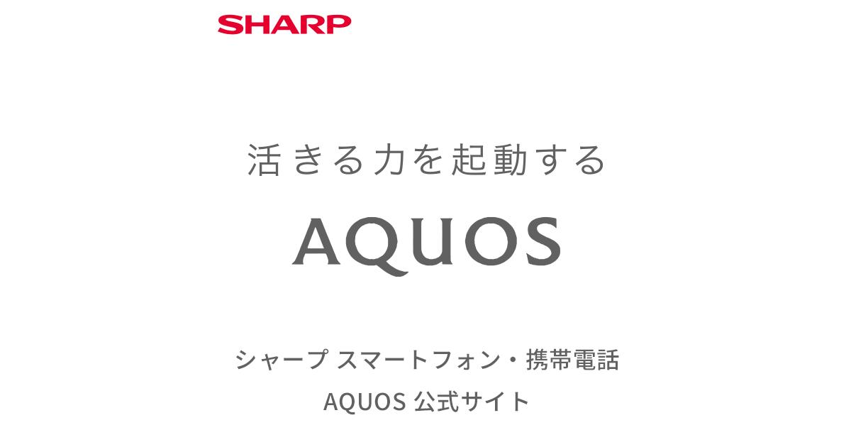 画像: AQUOS公式サイト シャープのスマホ・携帯電話 最新機種を紹介