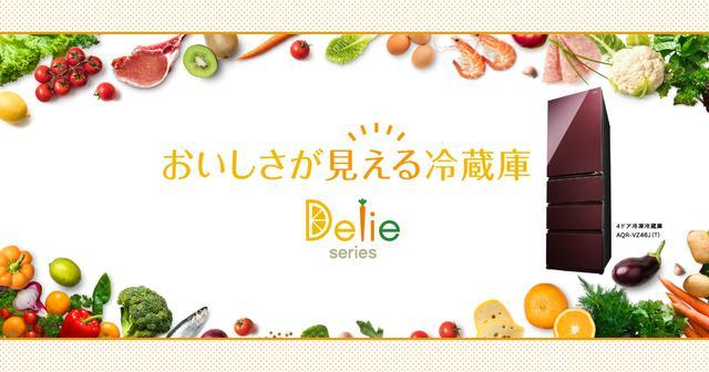 画像: Delie series|AQUA(アクア)