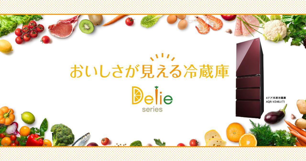 画像: Delie series AQUA(アクア)