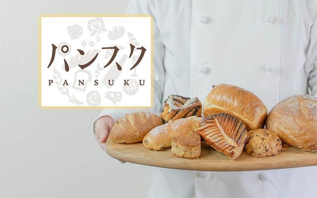 画像1: パンのサブスクリプション「パンスク」とは
