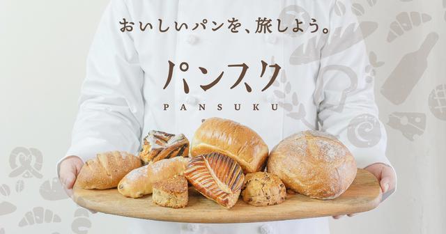 画像: パンスク - おいしいパンを、旅しよう