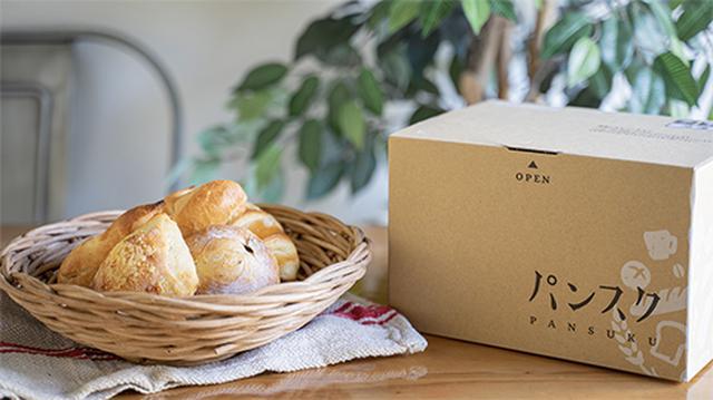 画像2: パンのサブスクリプション「パンスク」とは