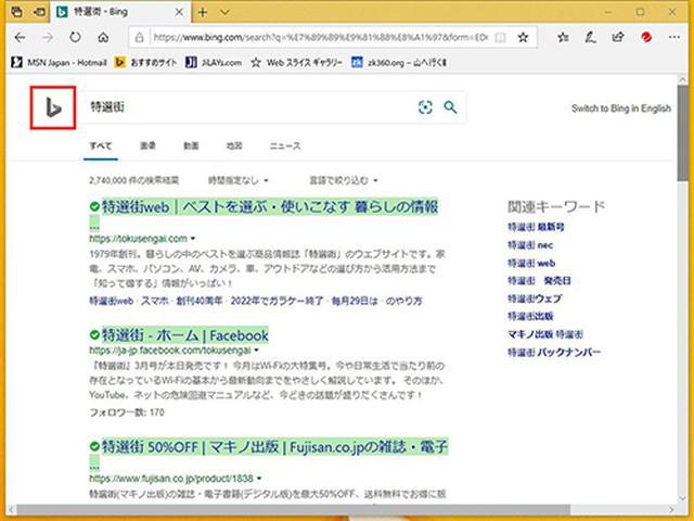 画像7: 既定の検索エンジンをBingからGoogleに変える