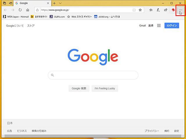 画像1: 既定の検索エンジンをBingからGoogleに変える