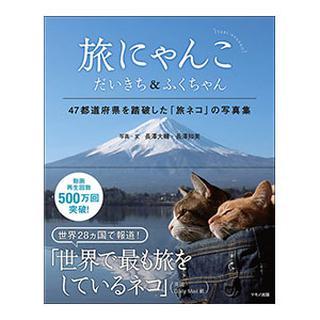 画像: SNSで話題のかわいい猫「旅にゃんこ」だいきち&ふくちゃんが旅をする理由。