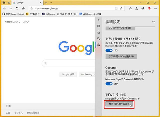 画像4: 既定の検索エンジンをBingからGoogleに変える