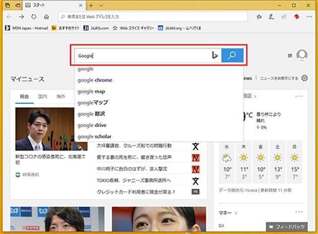 画像2: 「Edge」を起動したとき開くページをGoogleに変える