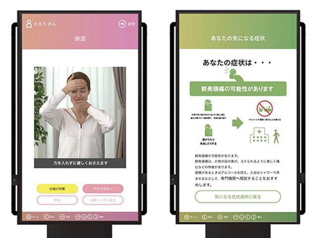 画像: (左画像:美容) (右画像:健康) 美容/運動/健康/ファッションといったコンテンツが用意され、各分野の専門医やスタイリストが、監修に当たっている。