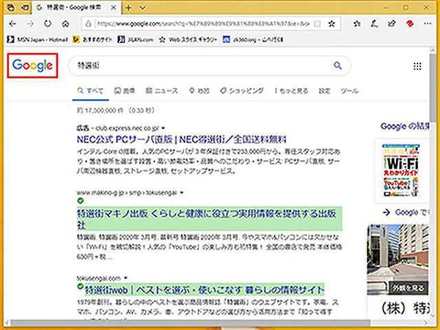 画像8: 既定の検索エンジンをBingからGoogleに変える