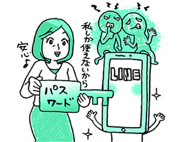 画像2: 【LINEの使い方】スマホ初心者向けに丁寧・わかりやすく解説!