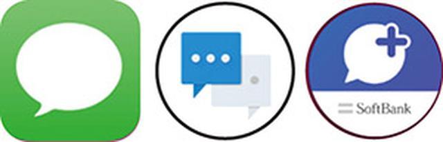 画像: メッセージはスマホによって絵(アイコン)が異なります