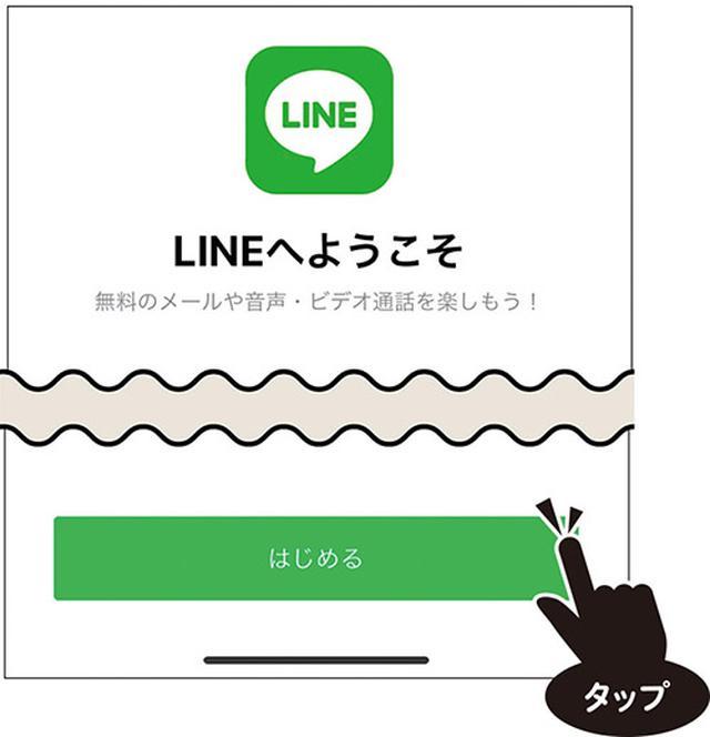 画像2: 最初の1回だけでOK LINE の最初の設定①